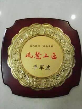 """佳尔灵气动副总经理单军波荣获首届""""凤麓工匠""""称号"""